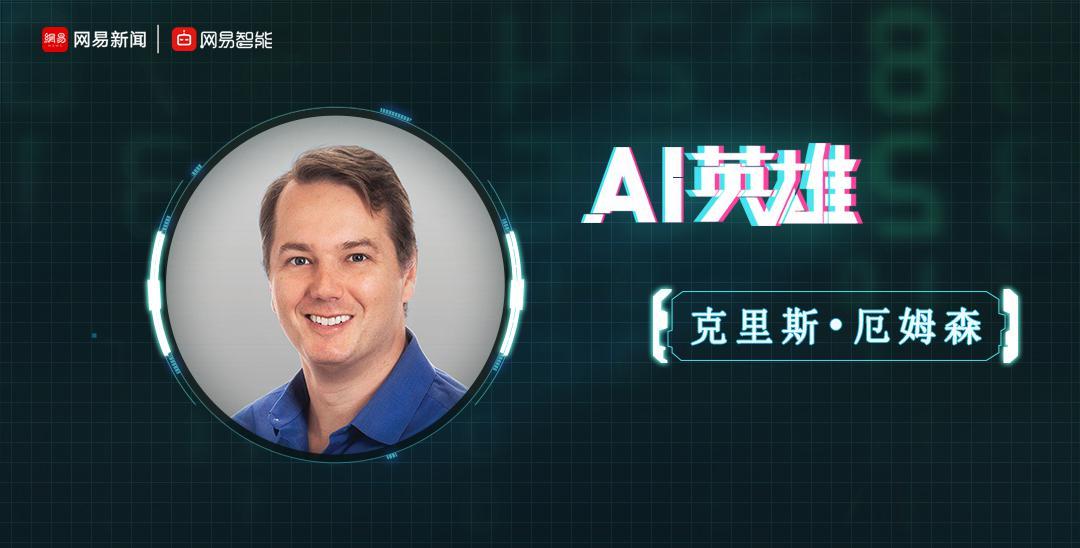 厄姆森:他一手打造了谷歌无人车 现在创业一年谈感想