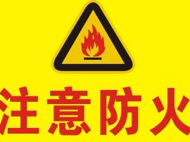"""运城消防采取坚决措施严防严控火灾""""灰犀牛"""""""