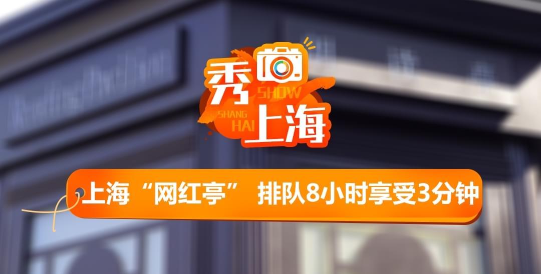 """上海""""网红亭"""" 排队8小时享受3分钟"""
