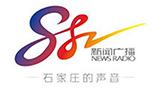石家庄新闻广播