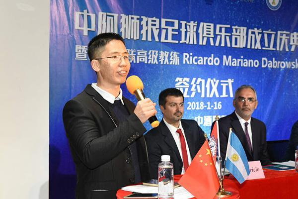 中阿狮狼足球俱乐部成立 FIFA职业级教练执教