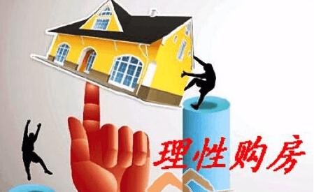 置业指南:买房要理性不要盲目