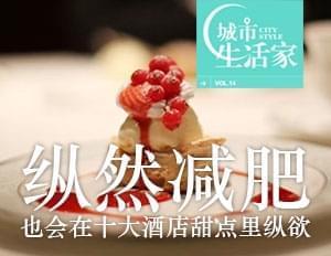 欲罢不能的甜品TOP榜