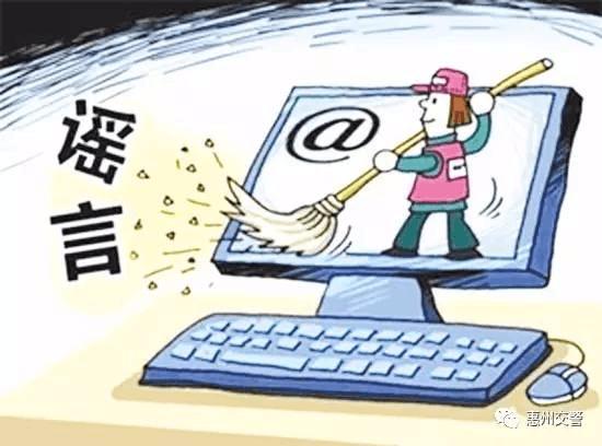 """惠州车管所受变种""""勒索病毒""""攻击?谣言!市民勿信"""