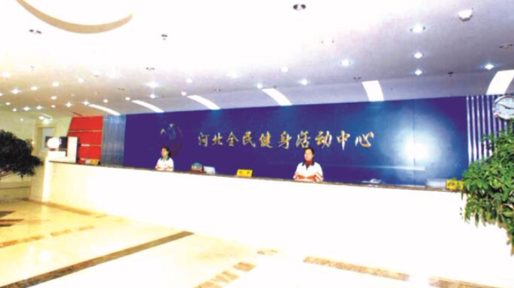 河北健身活动中心:努力增强场馆自身运行活