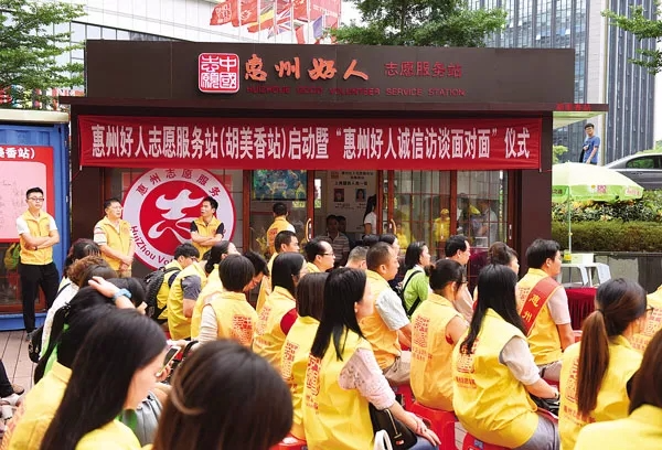 创建志愿之城带动志愿服务事业发展 惠州做法获赞