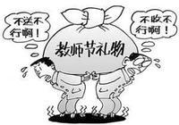 """小学老师集体发文:教师节""""想静静"""""""