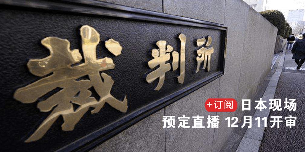 江歌案12月11日开审,点击订阅庭外现场直击