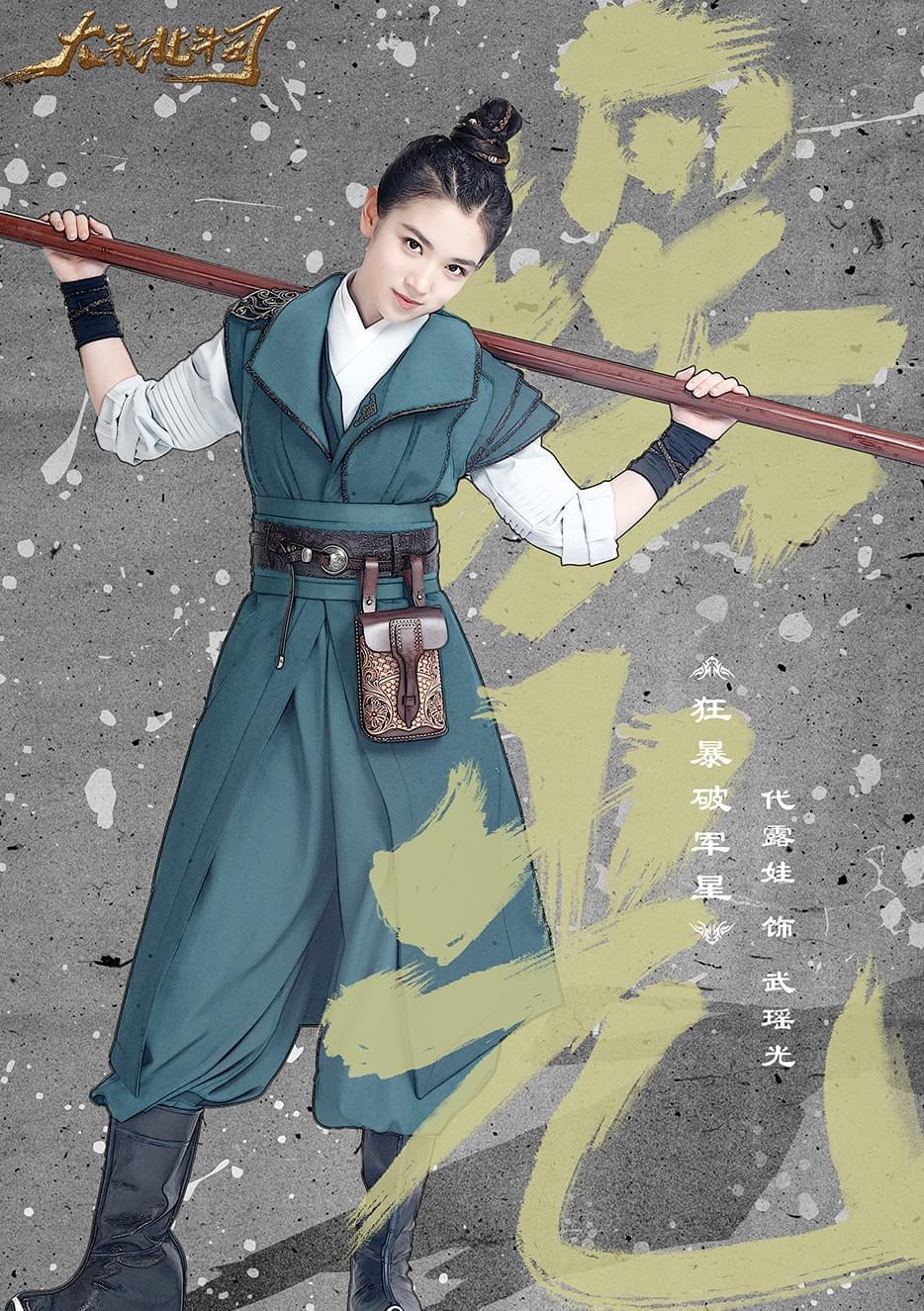 大宋-瑶光-代露娃饰