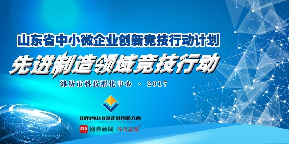 2017年山东省中小微企业创新竞技行动计划