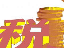 个税每年最高可少交2400元 7月1日起实行