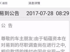因尽职调查 易到线上提现时间再次延迟至8月25日
