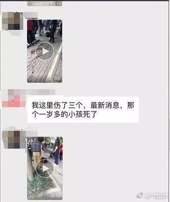 广西一男子持刀砍人致1死3伤 死者或系1岁多男孩