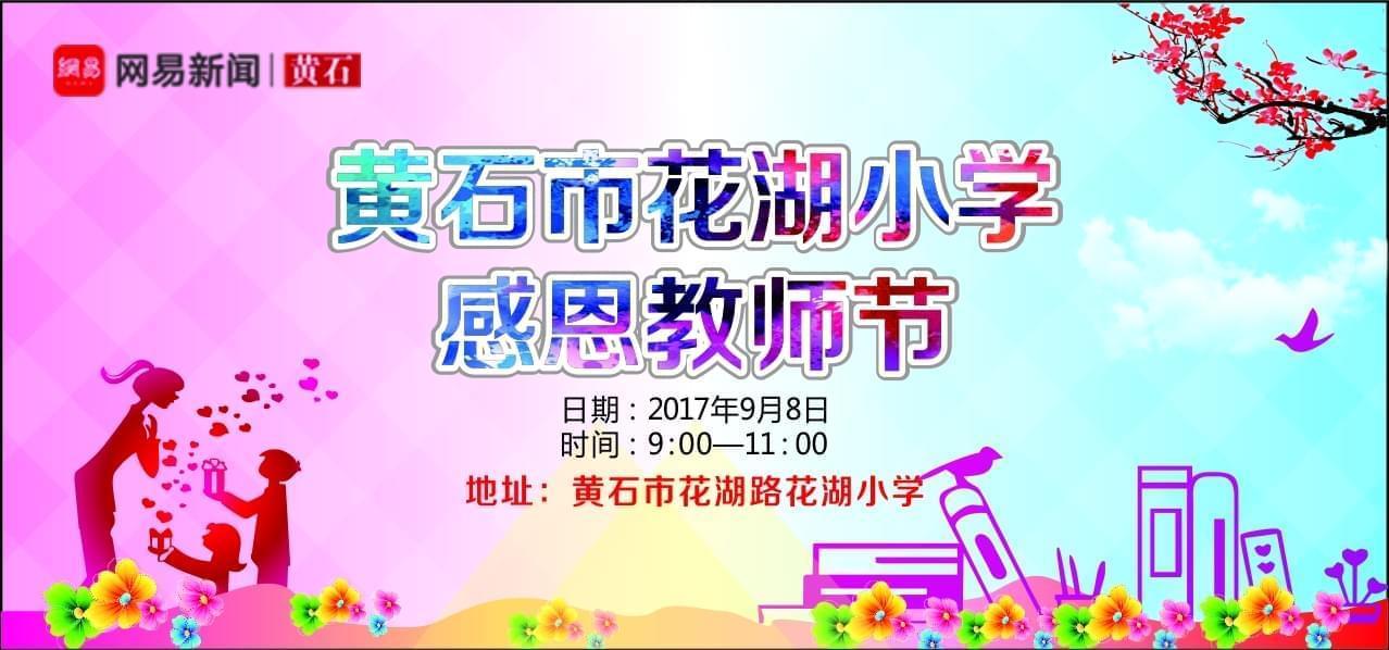 """黄石市花湖小学""""感恩教师节"""""""