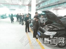 漳州市直机关拍卖公车展示首日人气旺