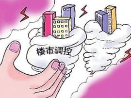 调控扩围 京沪房地产政策再收紧