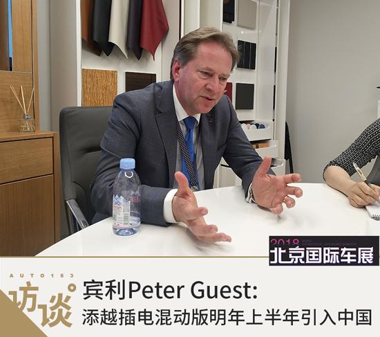 Peter Guest:添越插电混动版明年上半年引入中国