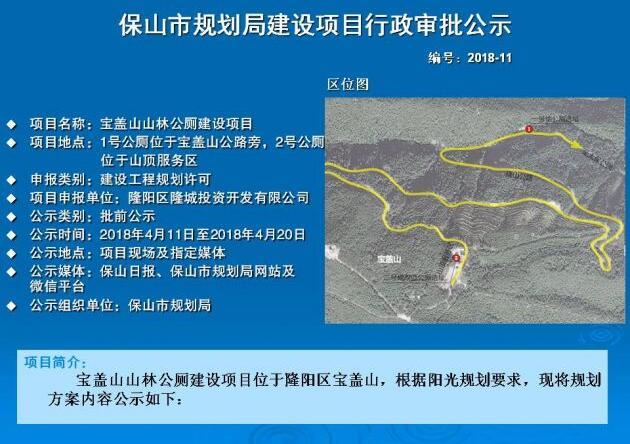 保山市规划局关于宝盖山山林公厕建设项目规划方案公示