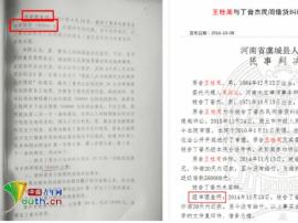 虞城法院现阴阳判决书 回应:像改错别字一样改掉