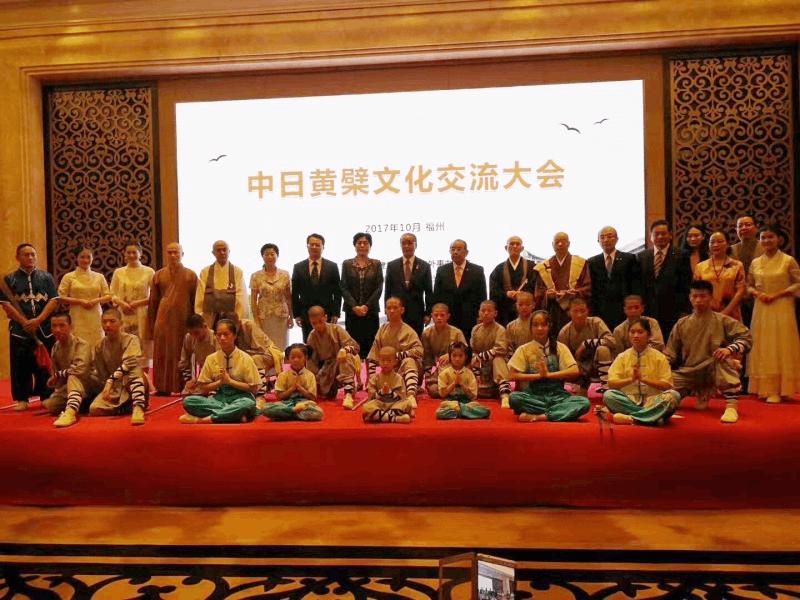 中日黄檗文化交流大会10月11日上午在福州举办
