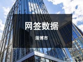 淄博2018年第十二周(3月19日-3月25日)房产交易数据