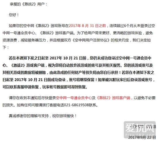 《激战2》新公告引玩家不满 半年不上将被删号