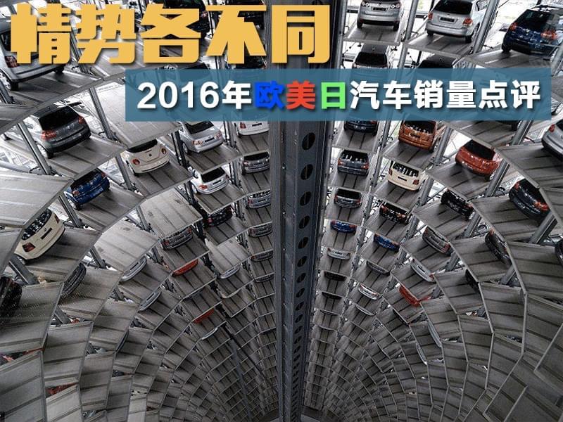 情势各不同 2016年欧美日汽车销量短评