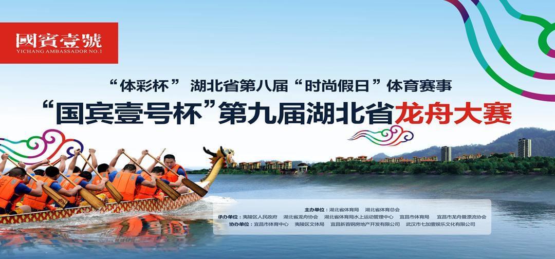 竞舟国宾,谁与争锋 聚焦第九届湖北省龙舟