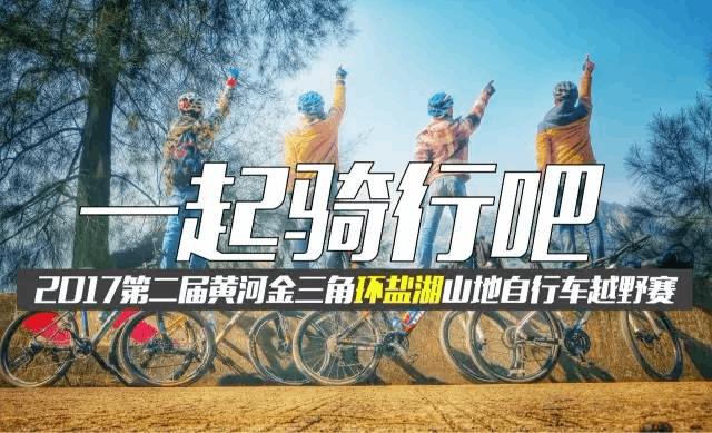 快报名 4月15日第二届环盐湖山地自行车赛将开赛