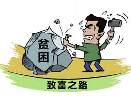 """淄博市""""十三五""""脱贫攻坚规划发布"""