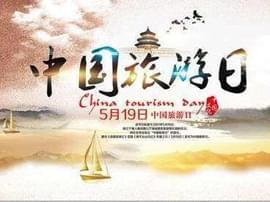 中国旅游日 游玩这些景区有优惠