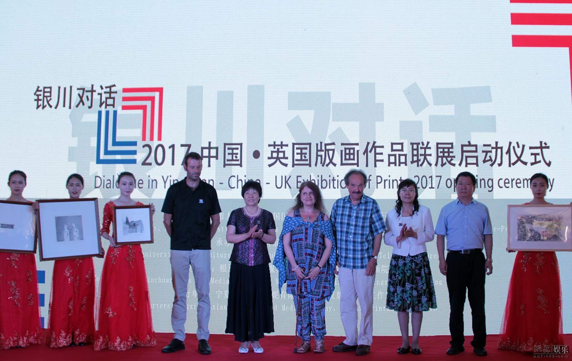 银川对话——2017中国·英国版画作品联展开幕