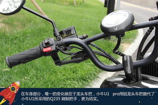 动力更强续航更长 科技体验小牛U1 pro