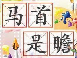 中华文明《典出山西》第二十一期:马首是瞻