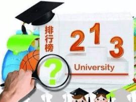 中国大学教学质量排行榜800强出炉你的母校排第几