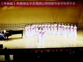 《看秧歌》山西民歌作品专场唱响山西大剧院