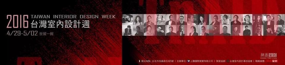 台湾室内设计周,2017