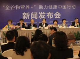 """""""全谷物营养+""""助力健康中国行动在沪举办"""