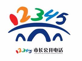 郴州:8条政务热线整合并入市长公开电话