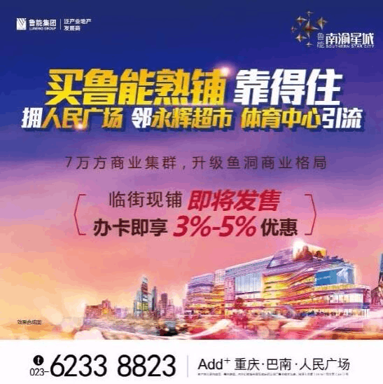 鲁能南渝秀街:永辉超市旁的临街现铺 不缺人气