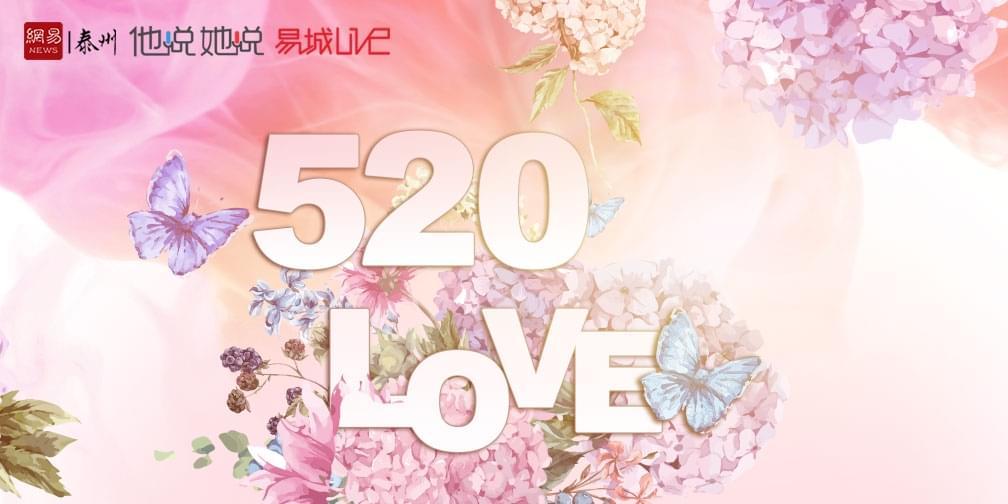 """""""5·20""""大声说出我爱你"""