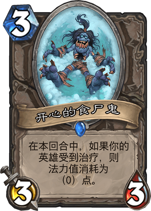 炉石冰封王座的骑士8月7日新卡牌公布:雪怒巨人