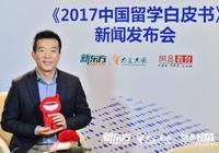 新东方孙涛:《2017中国留学白皮书》亮点解读