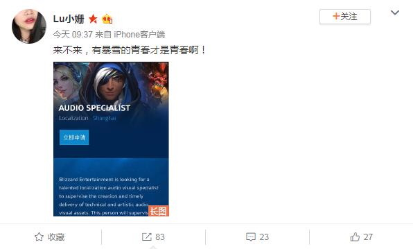 暴雪中国招音频专家 负责旗下游戏本地化配音工作