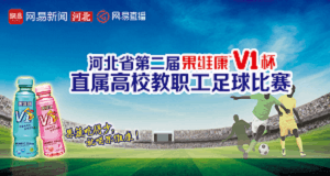 【全城热练】河北经贸大学vs河北政法大学