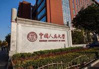 2017年中国人民大学新增三大专业