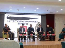 乡村振兴战略与无为旅游的发展圆桌会议成功举办