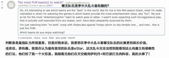 风暴英雄玩家评论:中国队赢得了中外观众的心