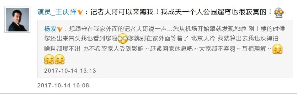 杨紫遭跟拍隔空喊话狗仔 老戏骨王庆祥:来蹲我!