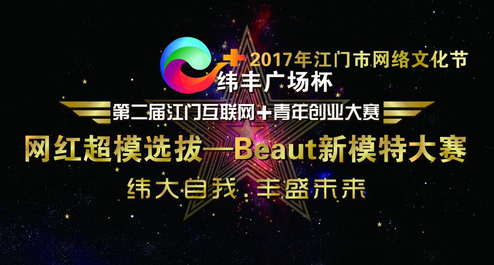 网红超模选拔—Beaut新模特大赛